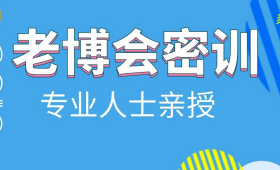 展商召集令   11月4日,教您如何称霸2019老博会!